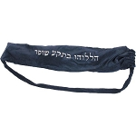 Long Velvet Yemenite Shofar Bag